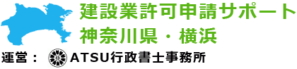 建設業許可申請サポート神奈川県・横浜|許可取得のご相談無料!