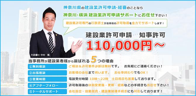 神奈川県・横浜の建設業許可申請