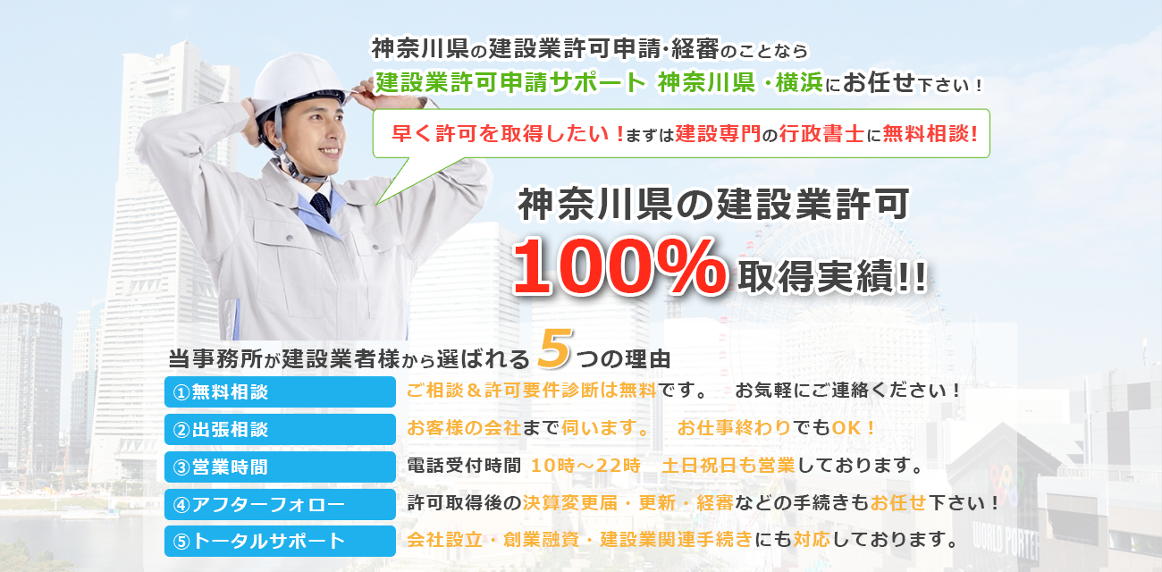 神奈川県、横浜市の建設業許可手続き【新規・更新・業種追加・決算変更届・経審】は建設業許可申請サポートにお任せください!専門の行政書士が手続きをサポートします!無料相談実施中!出張相談もOK!お気軽にご相談ください。